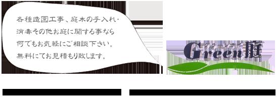 【Green庭】逗子・葉山の造園・庭木の剪定【グリーンテイ】